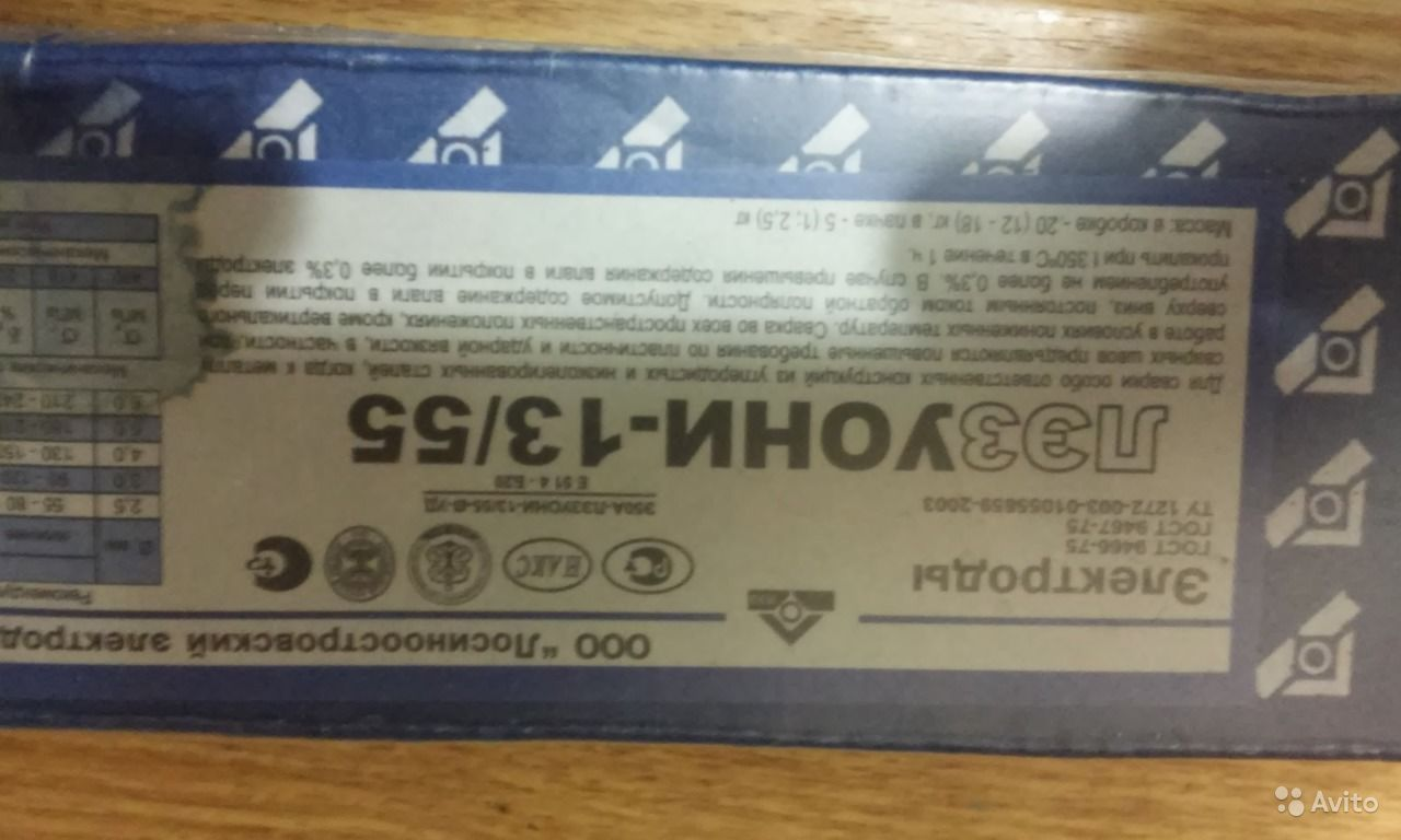 Электроды Уони от 26 рублей за пачку в магазинах