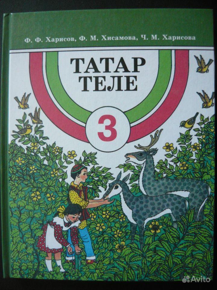 решебник по татар теле 2 класс харисова
