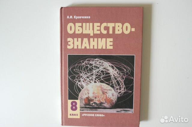 Учебник по обществознанию 6 класс кравченко певцова читать онлайн.