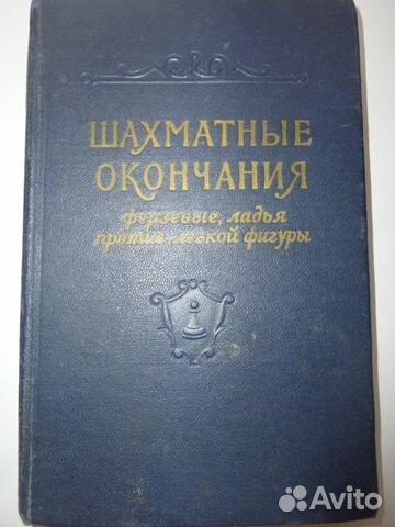 89131896050 Шахматные окончания. 1962г