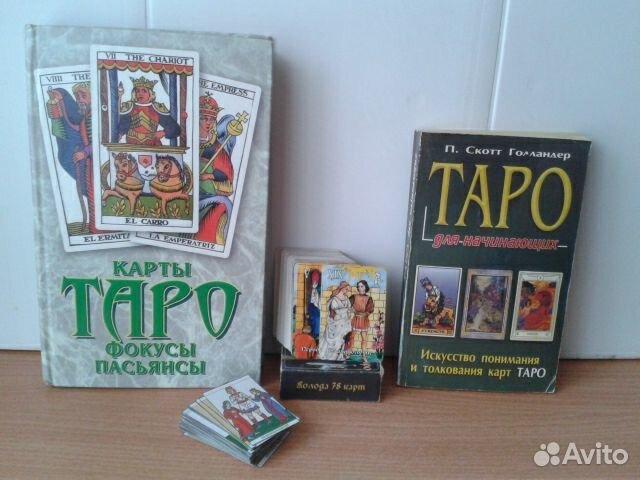 Книга Таро для начинающих (ГРАНД) - Голландер П