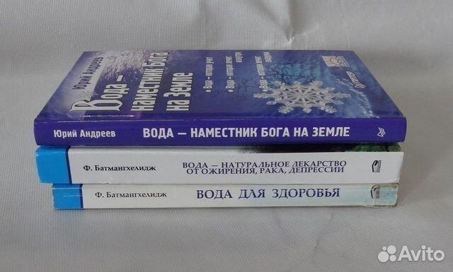 Продаю три книги о великих свойствах ВОДЫ :1.Ф.Батмангхелидж Вода для