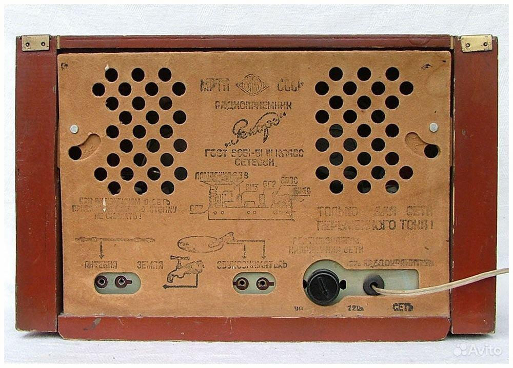 "Радиоприёмник ""Рекорд-53"""