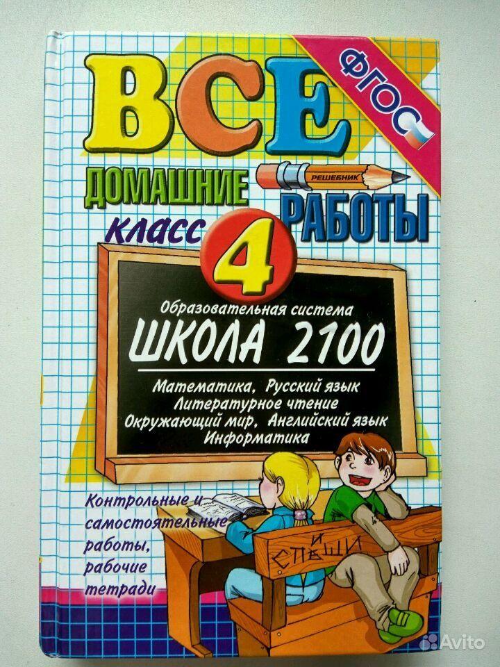 Класс гдз путина школа 2100 4