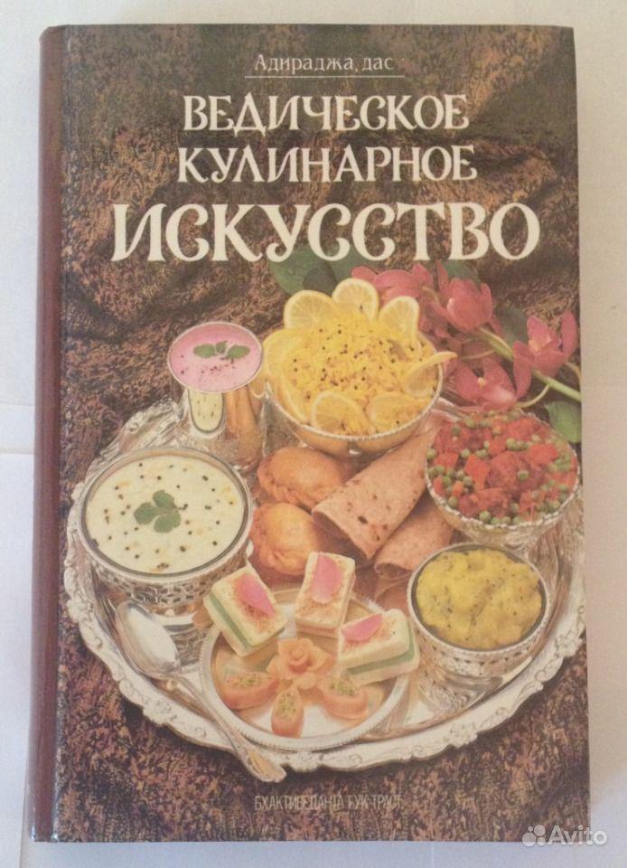 оставленной меткой ведическая кулинария рецепты фото расскажем, что такое
