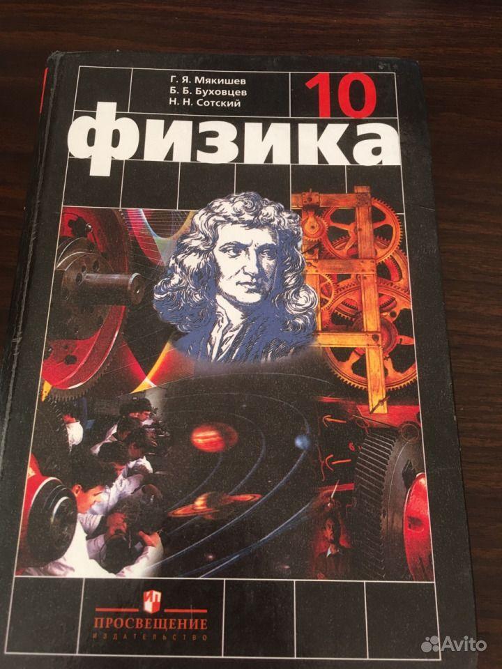 Физика 10 Класс Профильный Уровень Мякишев Синяков Гдз