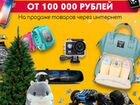 10 Интернет - Магазинов + Поставщики