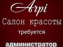 Администратор салона красоты — Вакансии в Москве