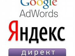 Яндекс директ, Google Adwords профессионально