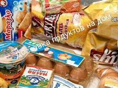 Доставка продуктов на дом бесплатно м-н Лаванда