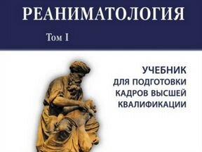 АНЕСТЕЗИОЛОГИЯ И РЕАНИМАТОЛОГИЯ СУМИН 2015 СКАЧАТЬ БЕСПЛАТНО