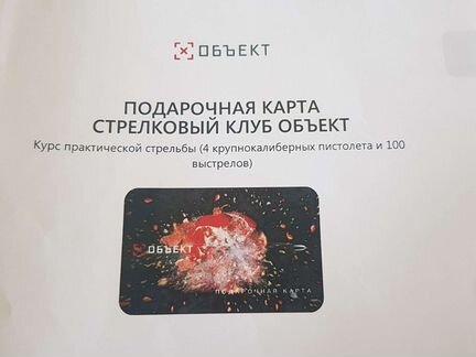 Подарочный сертификат в стрелковый клуб объявление продам