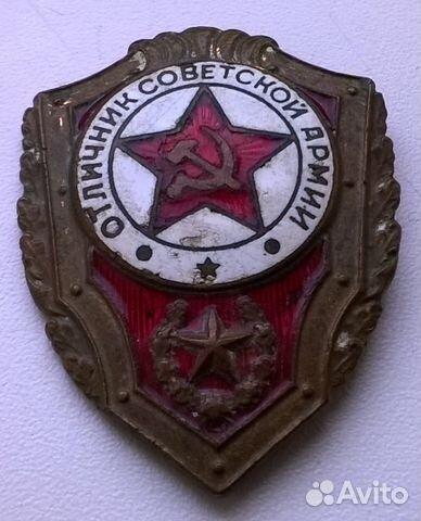 нагрудным знаком отличник советской армии