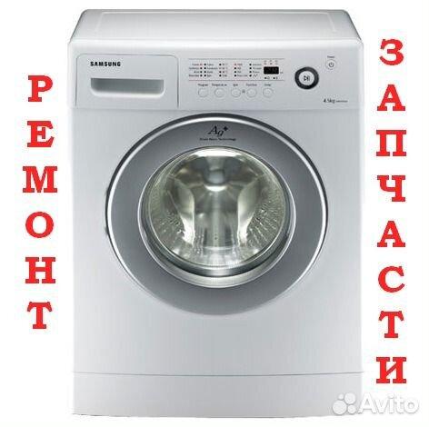 Дать объявление ремонт стиральных машин работа в усть-куте свежие вакансии на авито
