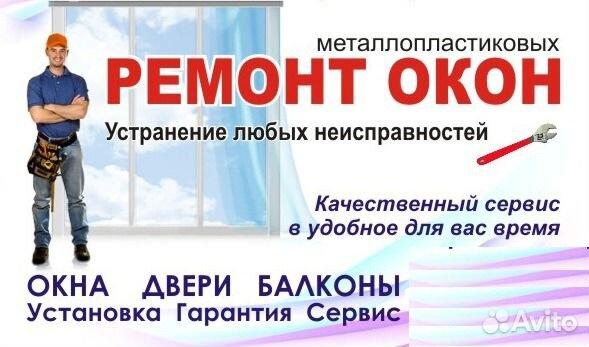 Услуги - мастер по окнам и дверям в пензенской области предл.