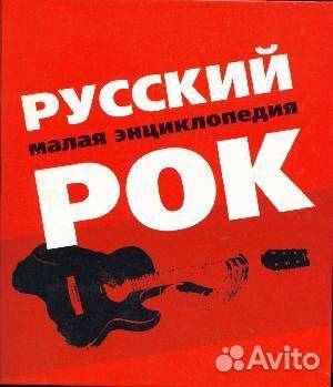 Русский рок 89109523385 купить 1