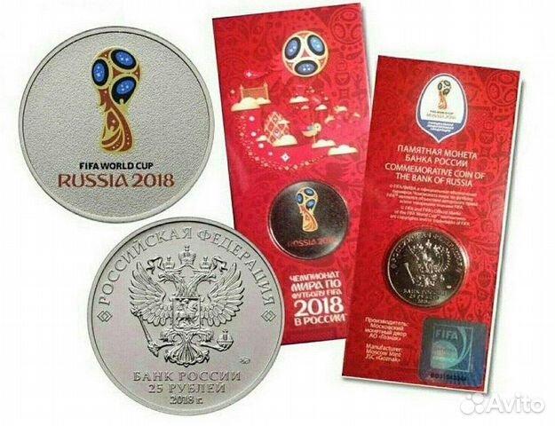 25 рублей чемпионат мира 2018 купить