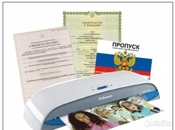 члены ламинирование документов краснодар адреса время