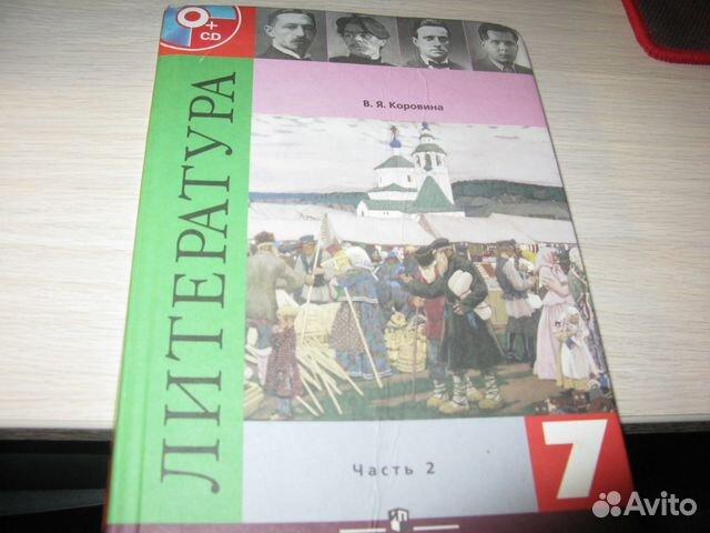 Учебники 7 класс  купить 1