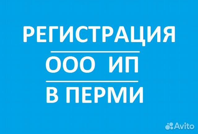Регистрация ип i в пермском крае декларации 3 ндфл за 2019 год программа