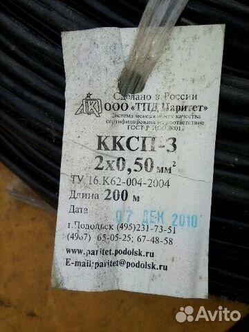 Кабель кксп-3 2*0,50 мм2(200 м.п.) 89507719378 купить 2