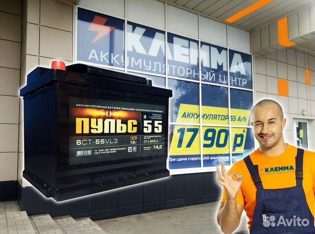 28f1ca9f7c3e Аккумулятор для автомобиля в Кемерово купить в Кемеровской области ...