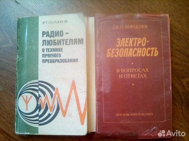 Где купить книги по электробезопасности какая группа по электробезопасности нужна инженеру по охране труда