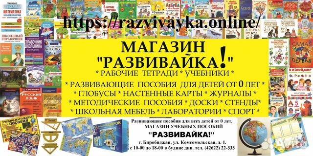 49ddd0020c7d Рабочие тетради и учебные пособия купить в Еврейской АО на Avito ...
