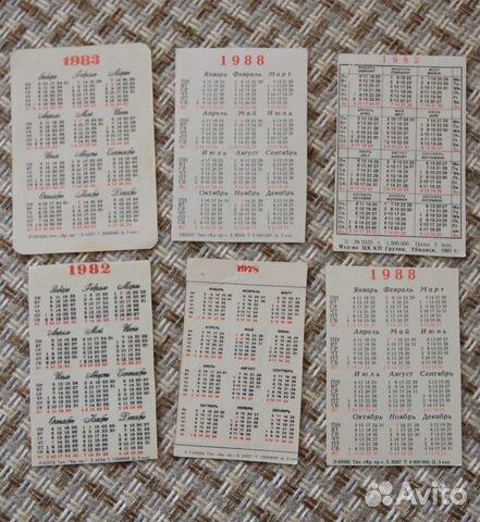 Календари СССР мультики 89128031905 купить 3