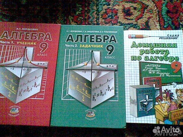 Учебник по алгебре 9 класс мордкович 9 класс задачник онлайн учебник