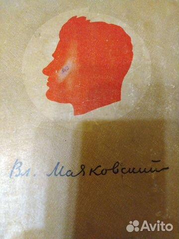 Majakowski,1941.+ Сатира1953г