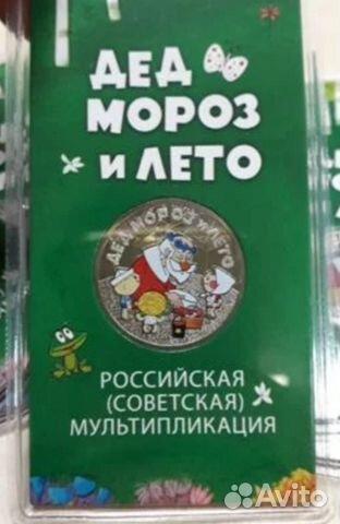 89141558580  25 рублей Дед мороз и лето