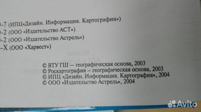 Атласы автомобильных дорог РФ