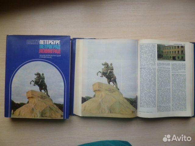 Энциклопедия Ленинград 89532541529 купить 1