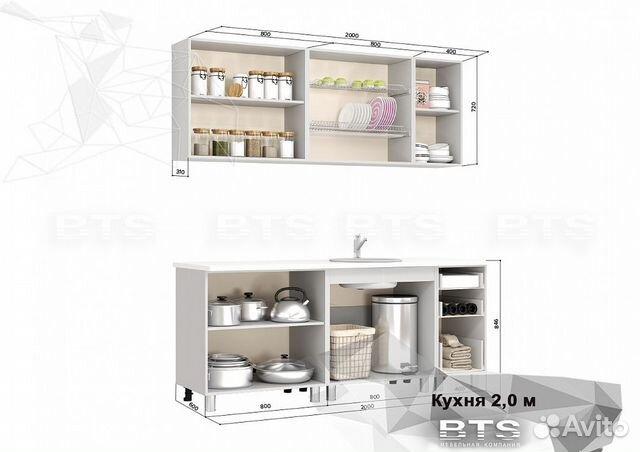 Кухня 89107730550 купить 2