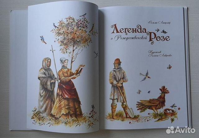 Легенда о Рождественской розе Лагерлеф С  89141421718 купить 4