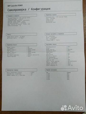 Принтер лазерный HP LJ P2055  89115037943 купить 3