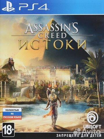 Assassins creed истоки  89203083030 купить 1