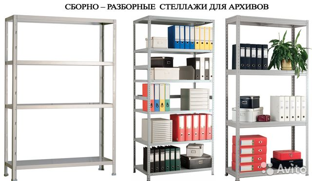 Стеллажи металлические для офиса,склада,архива  89787131314 купить 1