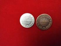 20 копеек 1923 серебро и 2 копейки 1914 оригинал