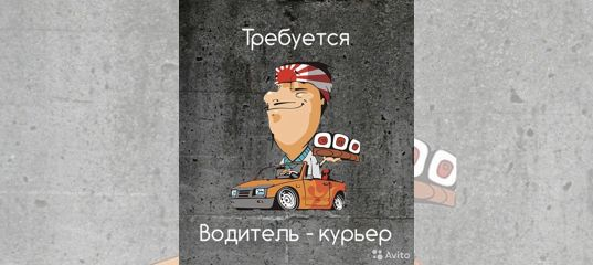 Вакансия Водитель-Курьер в Ставропольском крае | Работа | Авито