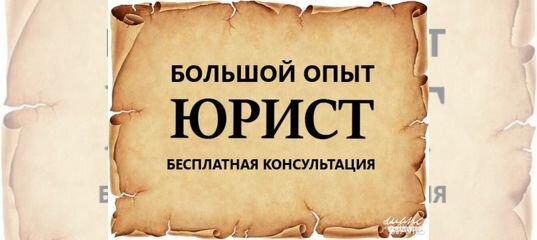 Бесплатная консультация юриста в оренбурге