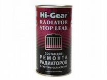 Герметик системы охлаждения Hi-Gear