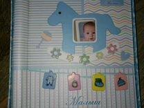Альбом первый год жизни малыша