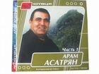 Арам Асатрян /Мр3