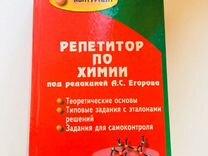 Репетитор по химии под редакцией А.С. Егорова