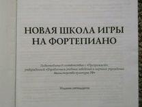 Учебник игры на фортепиано