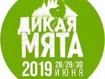Билеты на фестиваль Дикая Мята
