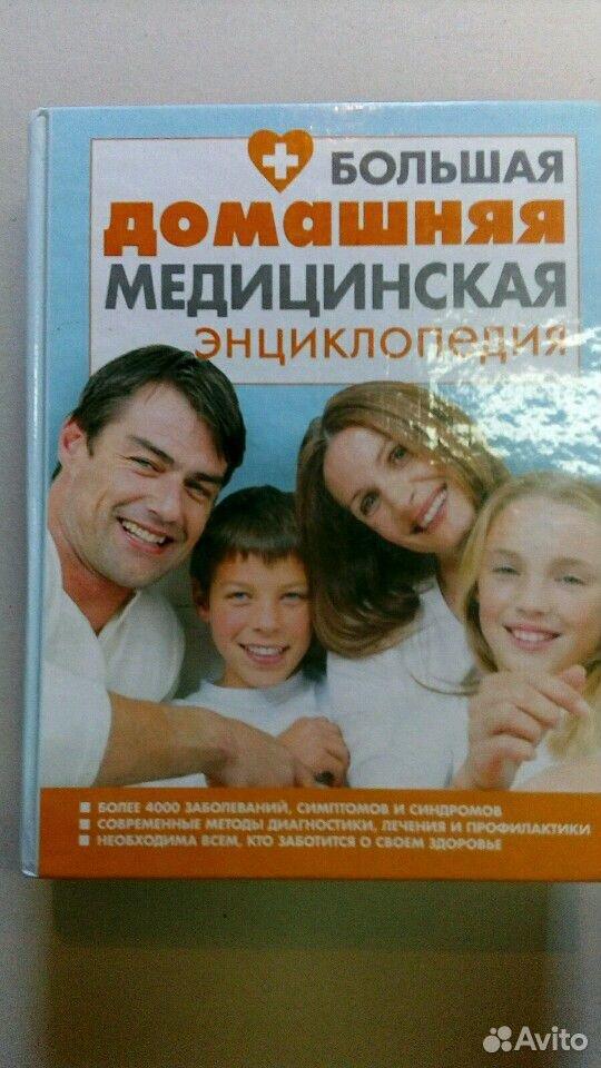 Большая домашняя медицинская энциклопедия  89658427179 купить 1