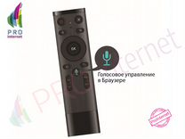 Пульт Q5 с Гироскопом + голос.набор Опт./Розница